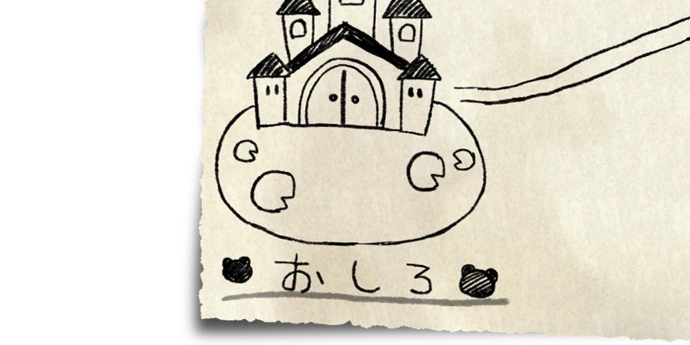 カエルの王国